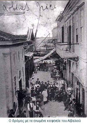 Αιβαλί (Κυδωνίες), ο δρόμος με τα καφενεία.