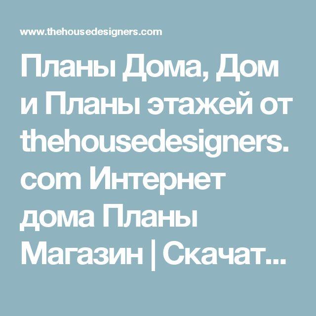 Планы Дома, Дом и Планы этажей от thehousedesigners.com Интернет дома Планы Магазин |  Скачать планы Немедленно