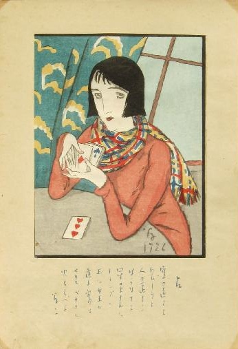 By Yumeji Takehisa, 1926. This print is unique, by having a poem handwritten by Yumeji underneath. The poem is melancholy in tone and deals with a person who has disappeared and with the transience of life.