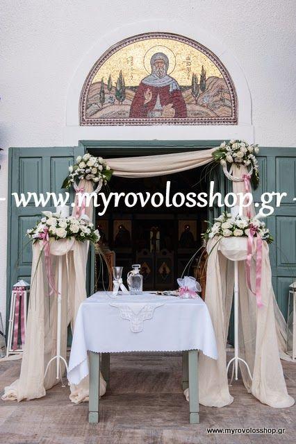 myrovolos : γάμος ξενοδοχείο Golden Coast στο Μαραθώνα, οργάνω...