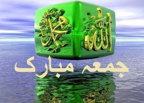 Juma Mubarak to all muslims where ever they are in the world my allah give us the blessing of this holly day,,, aamin yaa allah