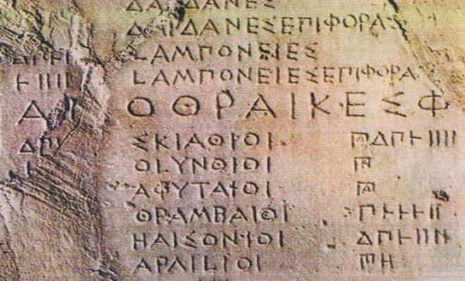 Thisisbignews.gr: Ένα ιστορικό κείμενο που έρχεται από τα βάθη των α...