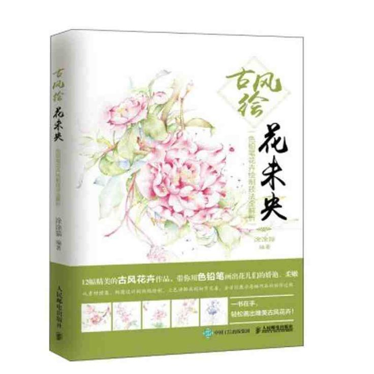 Color pencil drawing techniques book for beginners Flower line drawing Chinese ancient style painting art book by tutu mao