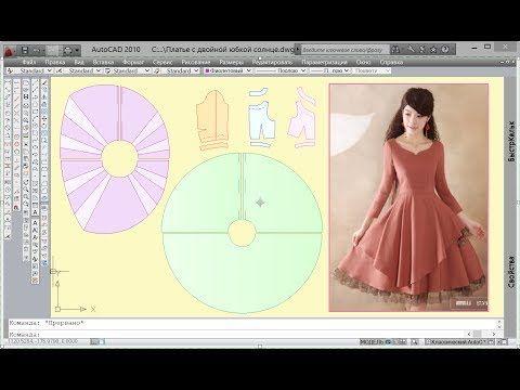 Выкройка платья с юбкой солнце со складками и фигурным декольте - YouTube