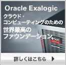 Oracle Exalogic