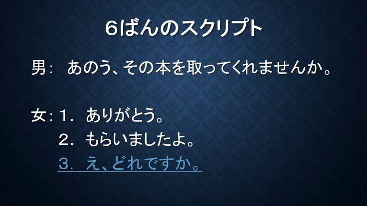 Japanese-Language Proficiency Test (JLPT) N4 #36