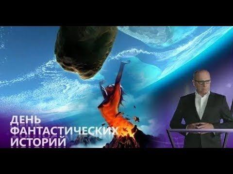 (29) Документальный проект. День фантастических историй (HD 1080p) - YouTube