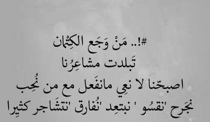 من وجع الكتمان Words Quotes Calligraphy