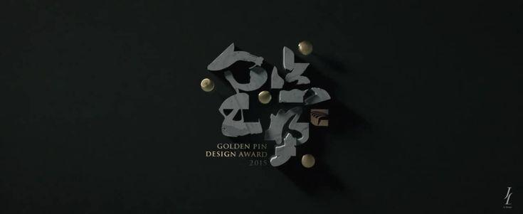 Golden Pin Design Award 2015 Ceremony Opening on Vimeo