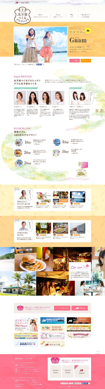グアム|姫様ラインナップ|女子旅つくるプロジェクト|JTB × KOBE COLLECTION - TOKYO RUNWAY