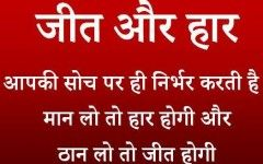 Quotes On Life In Hindi Words