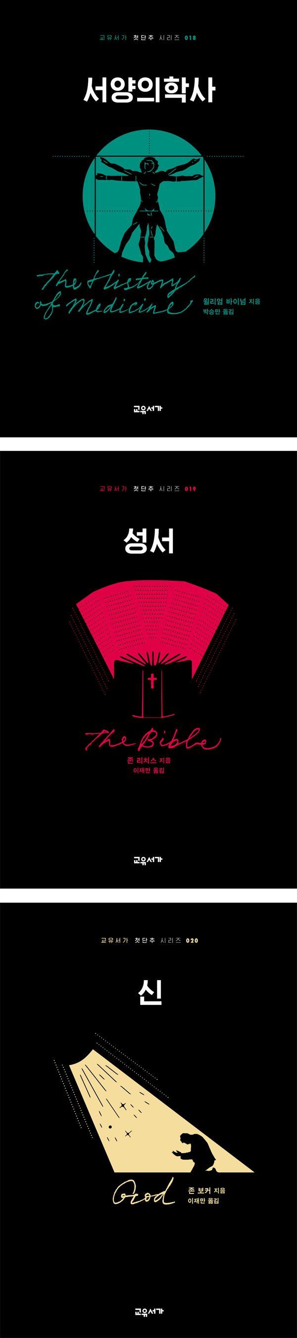 교유서가 첫단추 시리즈 서양의학사 / 성서 / 신 무선커버