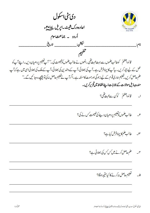 pin by iman ashraf on urdu tafheem reading comprehension worksheets comprehension worksheets. Black Bedroom Furniture Sets. Home Design Ideas