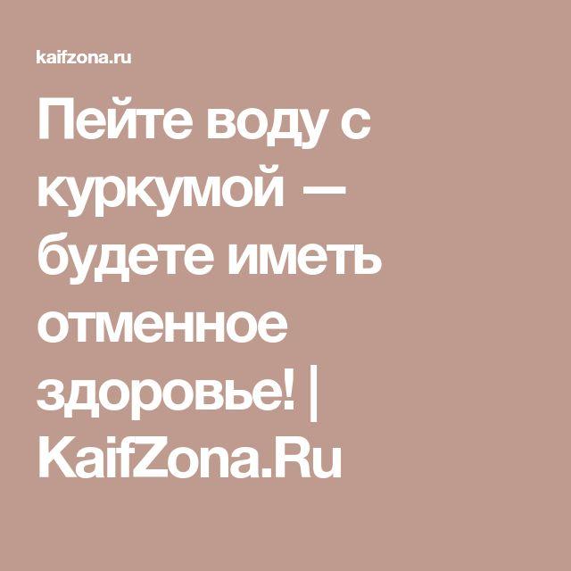 Пейте воду с куркумой — будете иметь отменное здоровье! | KaifZona.Ru
