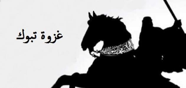 اسم اطلق على جيش غزوة تبوك Human Silhouette Islamic Culture Silhouette