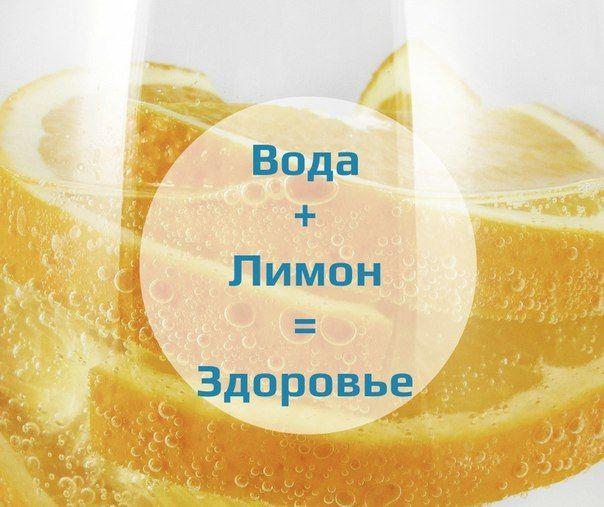 Совет от WELLNESS_BLOG, как оставаться в форме и быть здоровым! Начинайте утро, выпив стакан воды с лимоном. Этот простой рецепт поможет укрепить иммунную систему, способствует снижению веса и наполнит вас энергией на весь день!  #lifehack #лайфхак #советы #здоровье