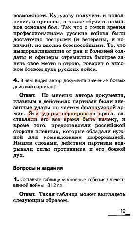 ГДЗ 19 - История России 8 класс Ляшенко