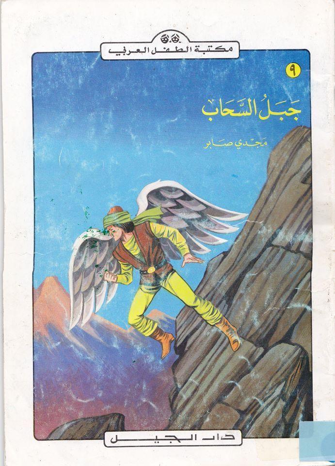 قصة جبل السحاب سلسلة مكتبة الطفل العربي Movie Posters Painting Poster