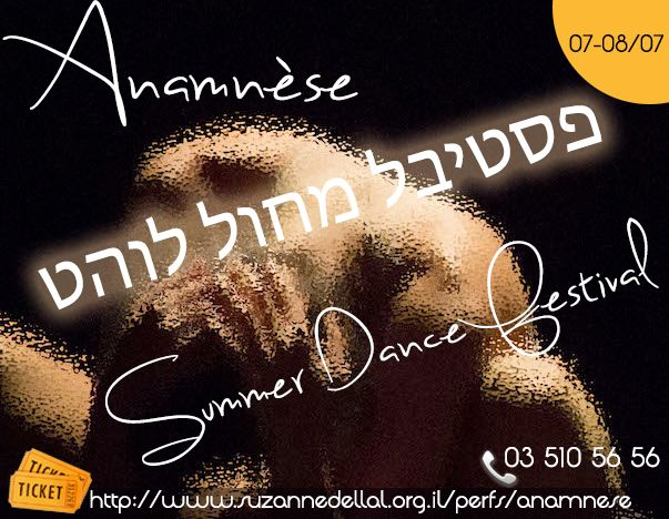 Summer Dance Festival !!!! Coming soon