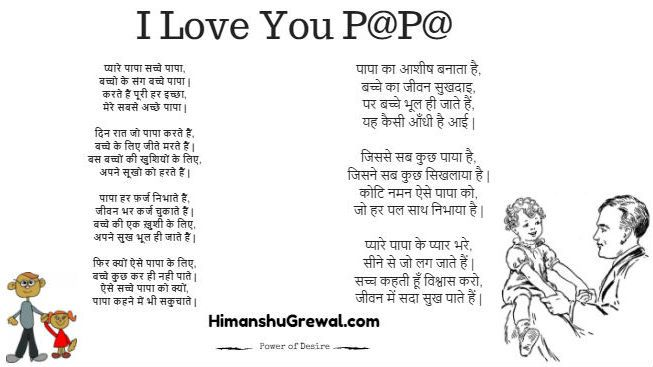 Heart Touching Poem on Father in Hindi Font