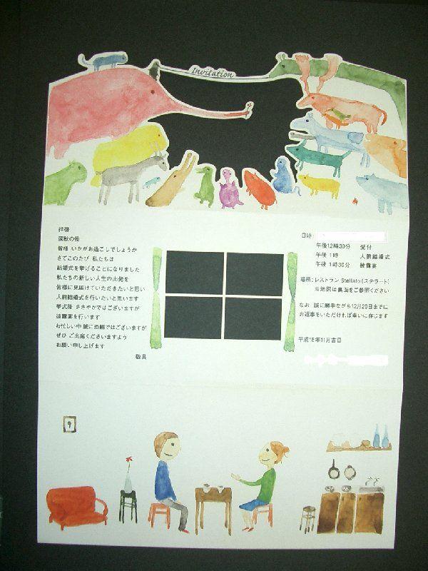 手作り結婚式案内状 : 東京紙器株式会社