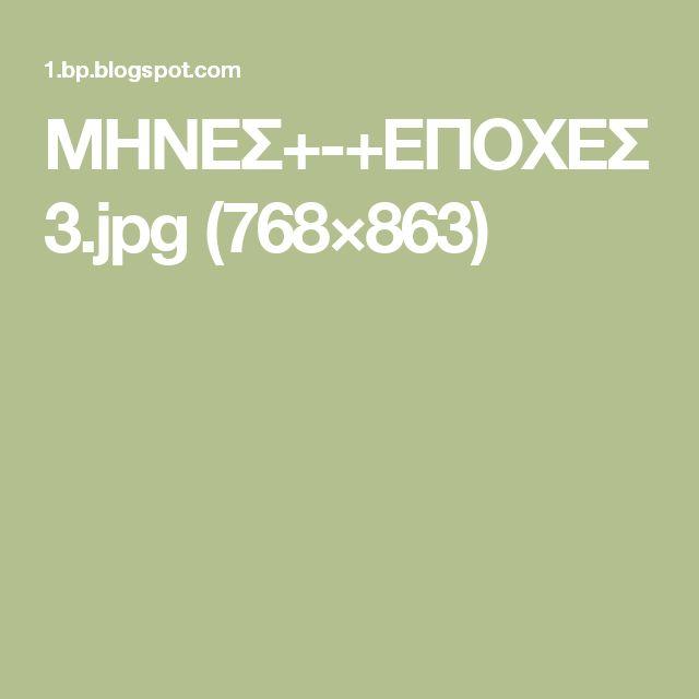 ΜΗΝΕΣ+-+ΕΠΟΧΕΣ3.jpg (768×863)