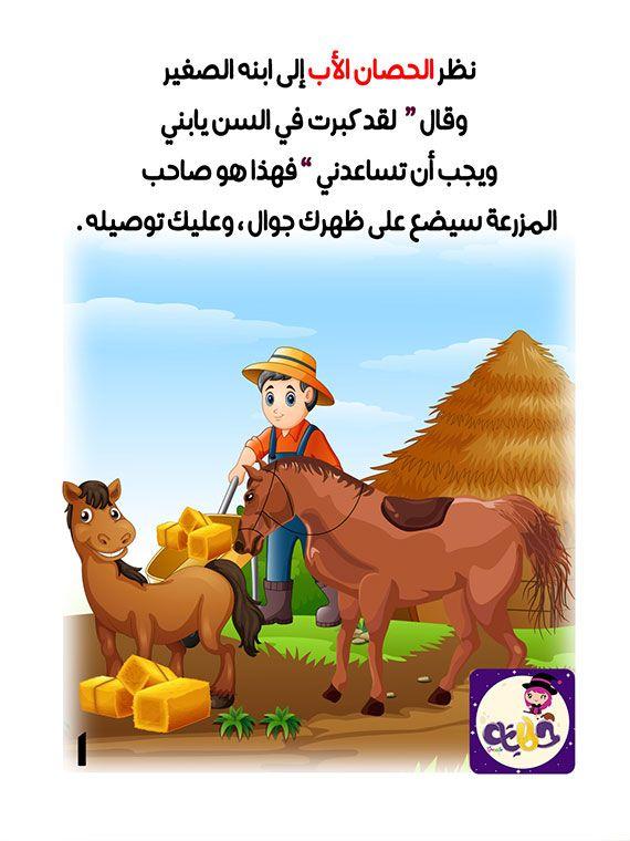 قصة الحصان الصغير يتعلم قصص تربوية و قصص خيالية بتطبيق حكايات بالعربي Arabic Alphabet For Kids Arabic Kids Learning Arabic