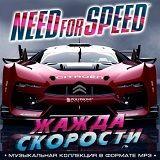 Название: Need For Speed - Жажда Скорости Исполнитель: Сборник Год: 2016 Жанр: Dance, Club, House Продолжительность: 08:33:30 Формат/Кодек: MP3 Битрейт аудио: 236-320 kbps