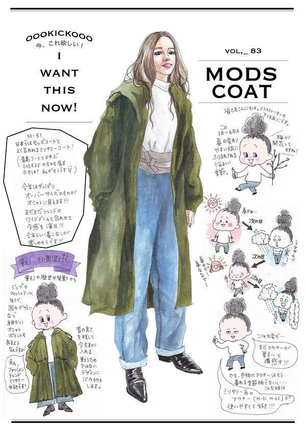 イラストレーター oookickooo(キック)こと きくちあつこが今、気になるファッションアイテムを切り取る連載コーナーです。今週のテーマは「今年っぽいモッズコートが欲しい!」