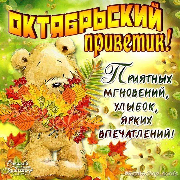 Октябрь открытка прикольная