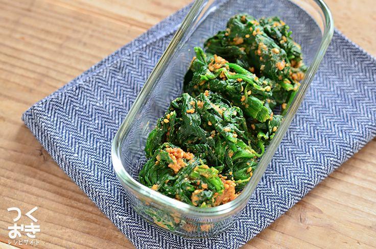 からしの辛味がいいアクセントになっている、ほうれん草の胡麻和えレシピです。からしはレシピの分量でほんのり辛いくらいなので、お好みで調整してください。チューブがなくても、納豆についているからしで代用できます。冷蔵保存4日