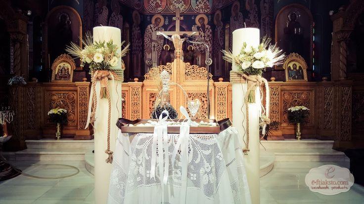 ΓΑΜΟΣ RUSTIC ΜΕ ΣΤΑΧΥ Εκκλησία: Ιερός Ναός Κοίμηση Θεοτόκου (Παναγίτσα), Χαϊδάρι – Events