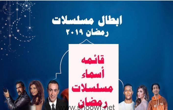 قائمه أسماء مسلسلات رمضان 2019 Movie Posters Movies Poster