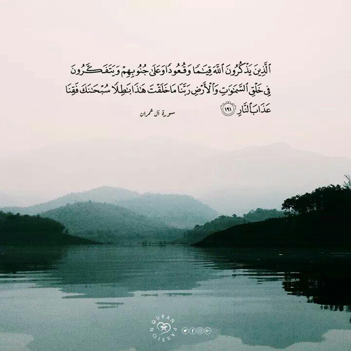 التفكر في خلق الله تعالى من صفات المؤمنين سبحانك ربي ما اعظمك Allah Sayings Quran