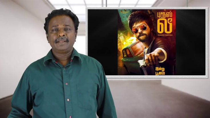 Bruce Lee Movie Review - G V Prakash - Tamil TalkiesDirected by Prasanth Pandiraj, stars G.V. Prakash Kumar and Kriti Kharbanda in lead roles. Check out Bruce Lee movie review on Tamil Talkies. Twitter ... Check more at http://tamil.swengen.com/bruce-lee-movie-review-g-v-prakash-tamil-talkies/