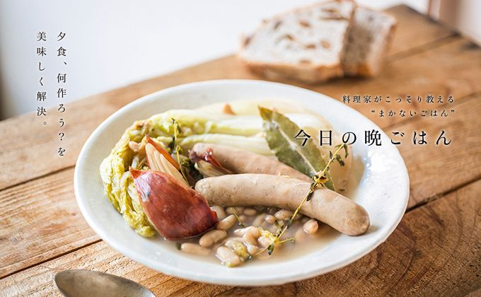 白菜と白いんげん豆・ソーセージのポトフのレシピ・作り方。 | 暮らし上手