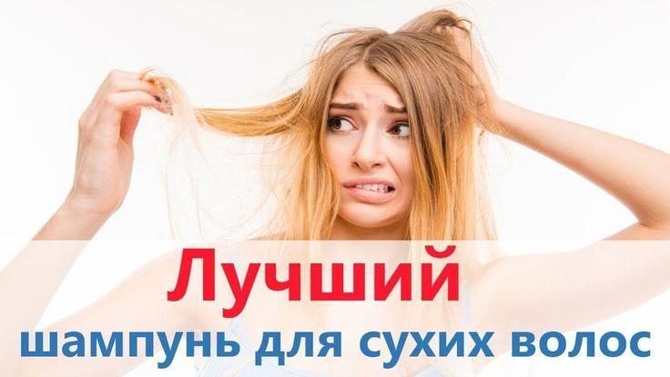 Лучший шампунь для сухих волос   Dexe Argan Oil Shampoo Профессиональная влажность https://youtu.be/HSa3Y7c29b8