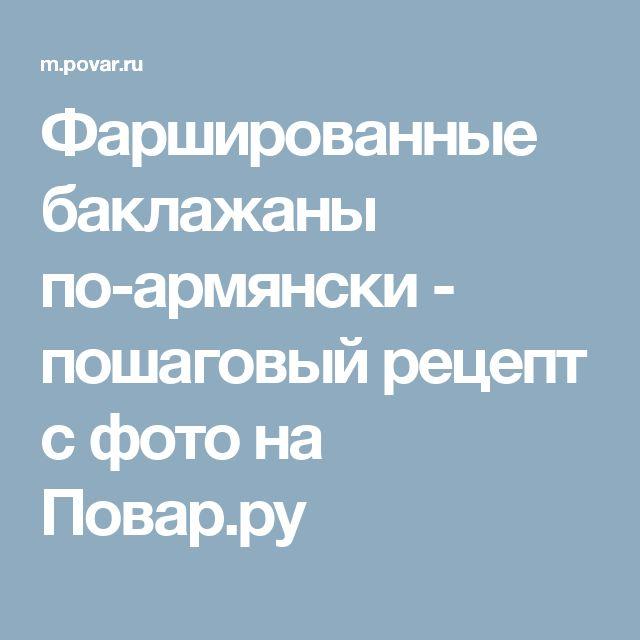 Фаршированные баклажаны по-армянски - пошаговый рецепт с фото на Повар.ру