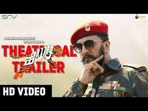 Hebbuli | Kannada Movie Official Trailer 2016 | Kiccha Sudeep: Official trailer.
