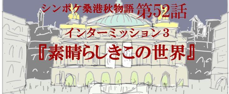 シン・ポケ【秋】第52話<インターミッション3>『素晴らしきこの世界』|おかえもん|note