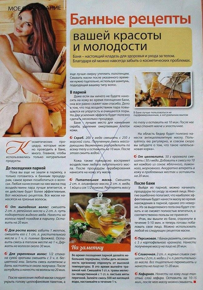 Банные рецепты