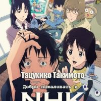 Аудиокнига Добро пожаловать в NHK Тацухико Такимото