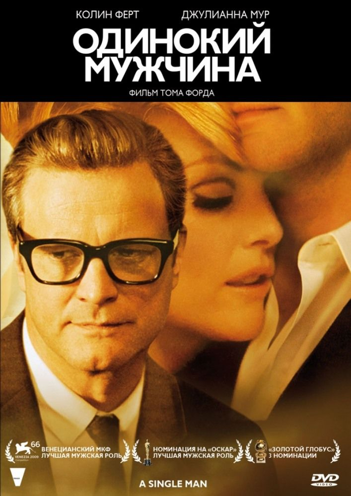 Одинокий мужчина Лос-Анджелес, 1962 год. Профессор английской литературы Джордж отводит себе один день для ответа на вопрос, есть ли у него будущее после внезапной смерти любовника Джима, с которым он прожил 16 лет