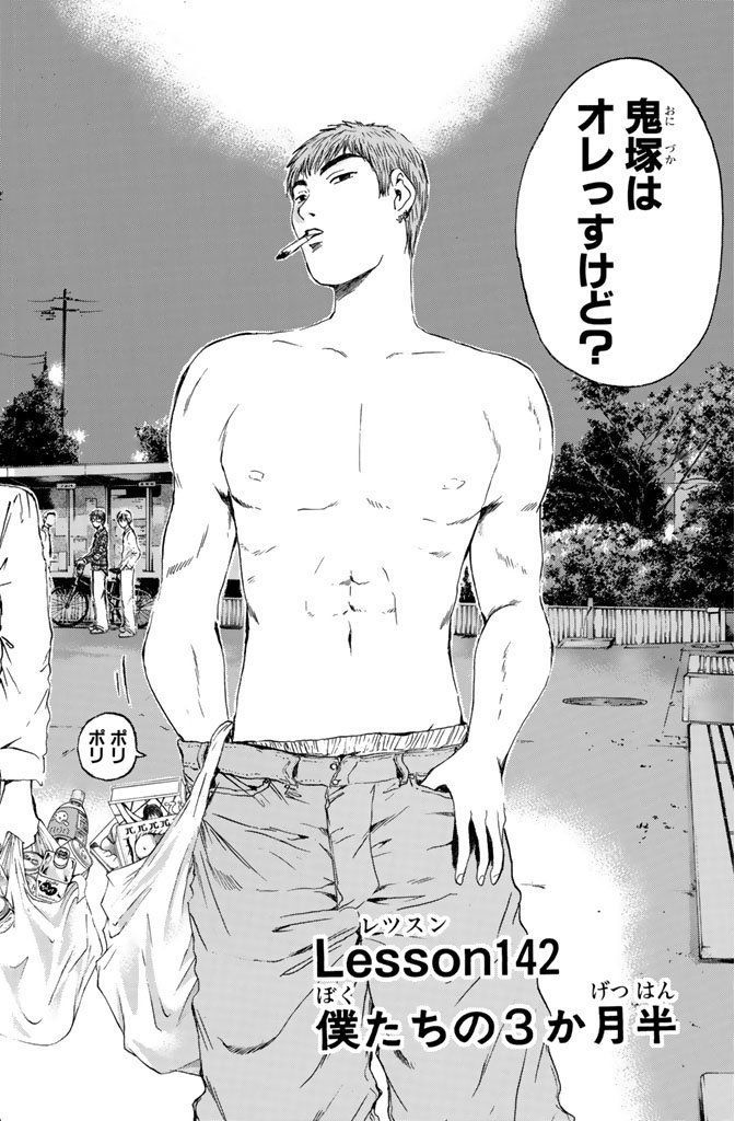 eikichi onizuka anime gif - Google 検索