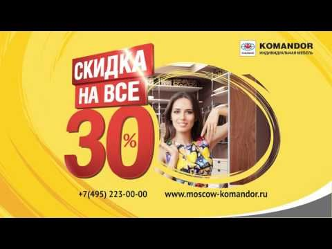 Скидка -30% на мебель Komandor*  Период действия акции: с 1 июня 2017 по 31 августа 2017