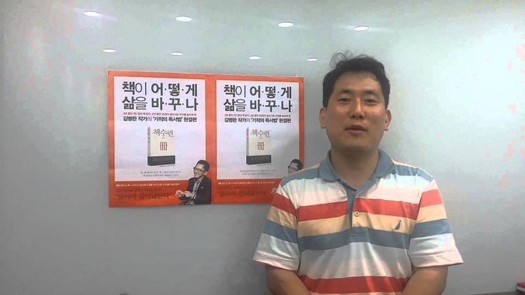김병완 작가의 책수련 책 독자 인터뷰 9