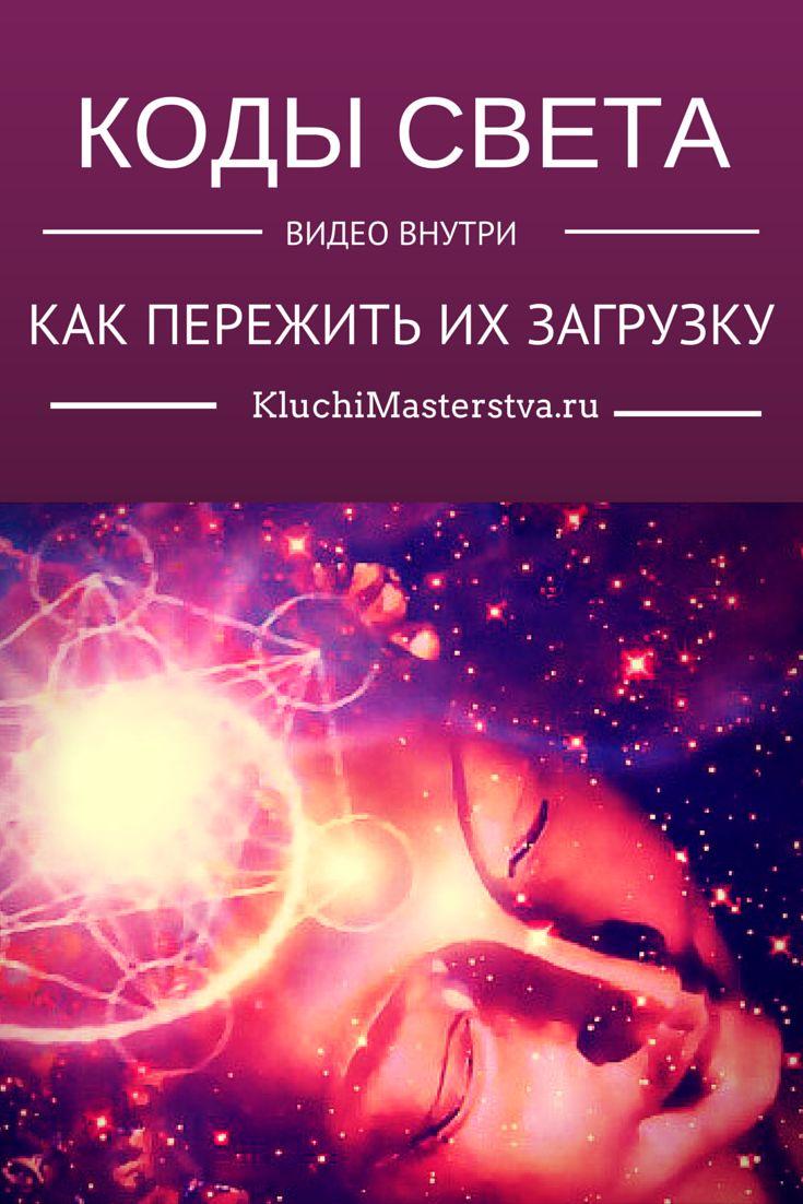 Коды Света — зашифрованные пакеты духовной информации. Их загрузка ощущается как легкое недомогание, сонливость, путаница в мыслях. Как с этим справиться?