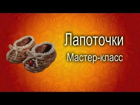 МК по плетению лапоточков. - YouTube