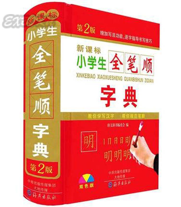 chinese-thai dictionary handwriting analysis
