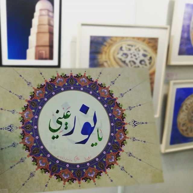 يا نور عيني الخط العربي خط النستعليق خط يدي الفن الفنون الخط Art Noor Apple Of My Eye Calligraphy Arabic Calligraphy A Ancient Art Art Forms Art